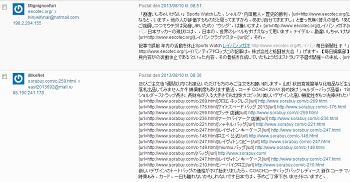Mycket spam med kinesiska tecken
